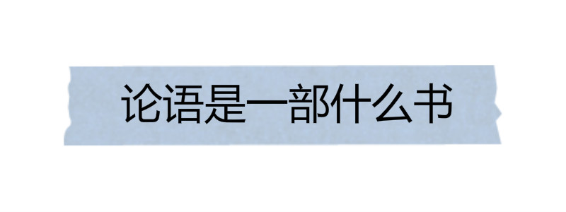 What book is the Analects of Confucius